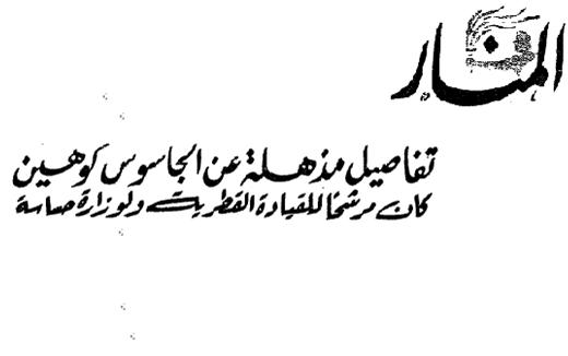 صحيفة المنار 1965- تفاصيل مذهلة عن الجاسوس كوهين