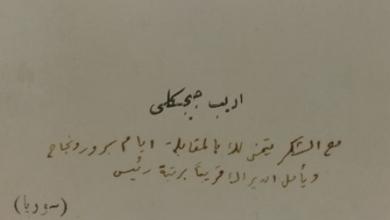 صورة بطاقة بريدية باسم اديب الشيشكلي
