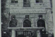 صورة بيت زيوار باشا العظم