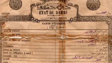 تذكرة نفوس لـ عمر كلاليب العشابي صادرة عن دولة دمشق  1922