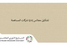 صورة وثائق سورية 1961- قانون تعديل تشكيل مجالس إدارة شركات المساهمة
