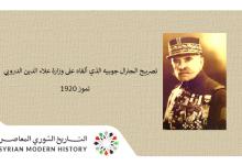صورة تصريح الجنرال غوابيه الذي ألقاه على وزارة الدروبي 1920