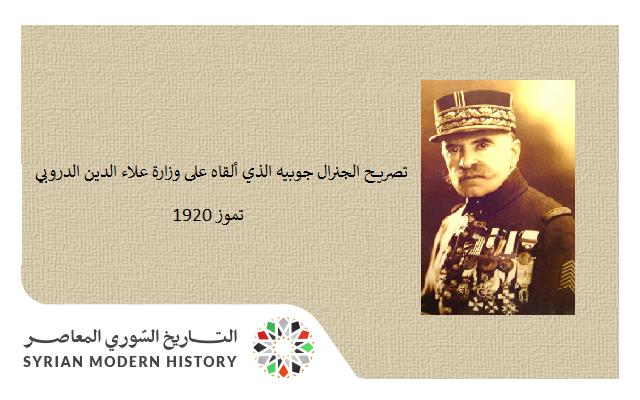 تصريح الجنرال غوابيه الذي ألقاه على وزارة الدروبي 1920
