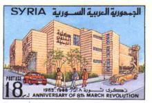 صورة طوابع سورية 1995 – ذكرى ثورة 8 آذار