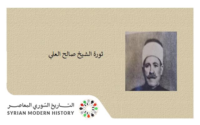 صورة ثورة الشيخ صالح العلي