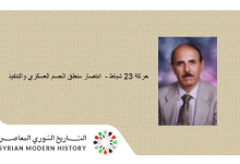 مروان حبش: حركة 23 شباط -انتصار منطق الحسم العسكري والتنفيذ  (10)