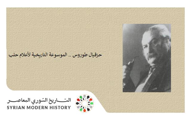 حزقيال طوروس.. الموسوعة التاريخية لأعلام حلب