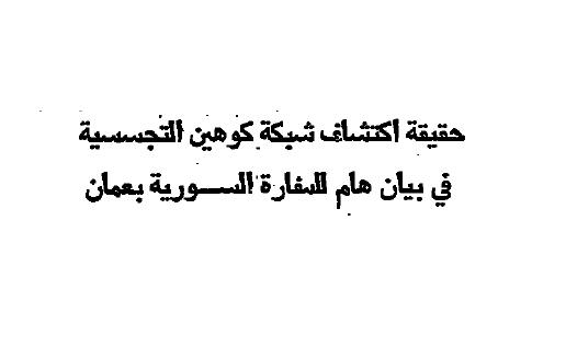 صورة صحيفة المنار 1965- بيان السفارة السورية في عمان حول ما نشر حول كوهين