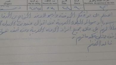 برقية خالد العظم إلى أعضاء مؤتمر شتورا عام 1962