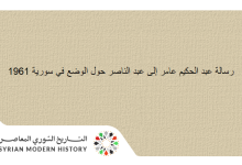 صورة رسالةعبد الحكيم عامر إلى عبد الناصر حول الوضع في سورية 1961
