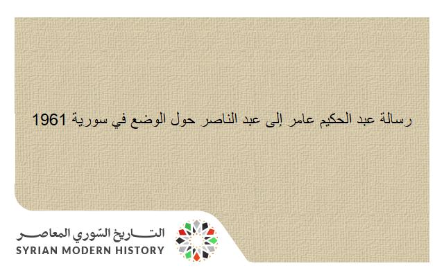 رسالةعبد الحكيم عامر إلى عبد الناصر حول الوضع في سورية 1961