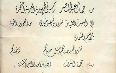 صورة وسام نجمة الشرف الذي منحه جمال عبد الناصر إلى الطيار نقولا خوري عام 1960