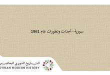 صورة سورية 1961 – الأحداث والتطورات اليومية