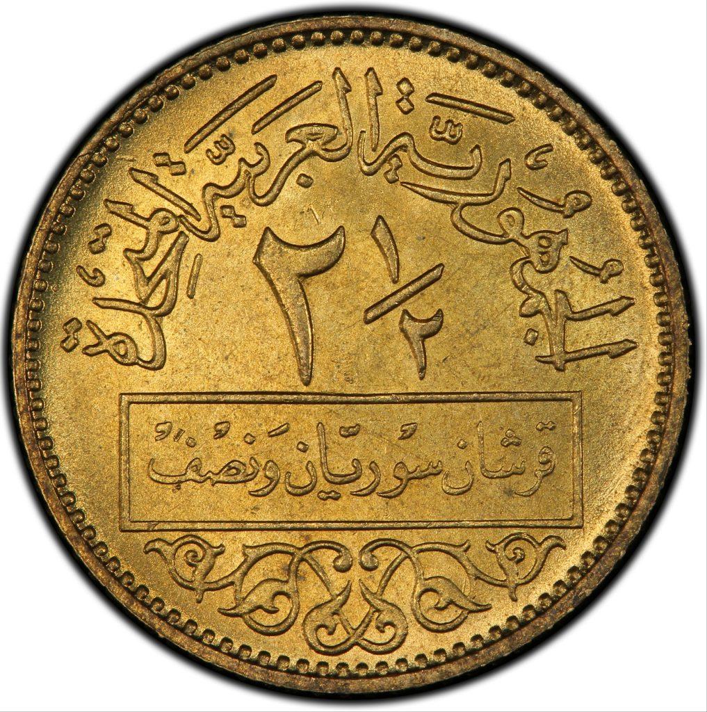 النقود والعملات السورية 1960 – قرشان سوريان ونصف