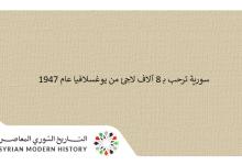 سورية ترحب بـ 8 آلاف لاجئ من يوغسلافيا عام 1947