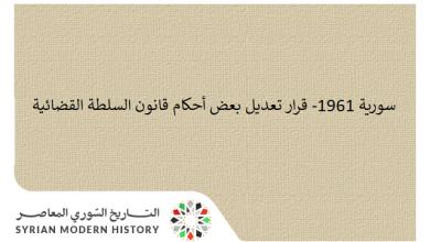 صورة وثائق سورية 1961- قانون تعديل بعض أحكام قانون السلطة القضائية