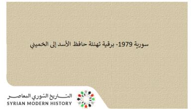 سورية 1979- برقية تهنئة حافظ الأسد إلى الخميني