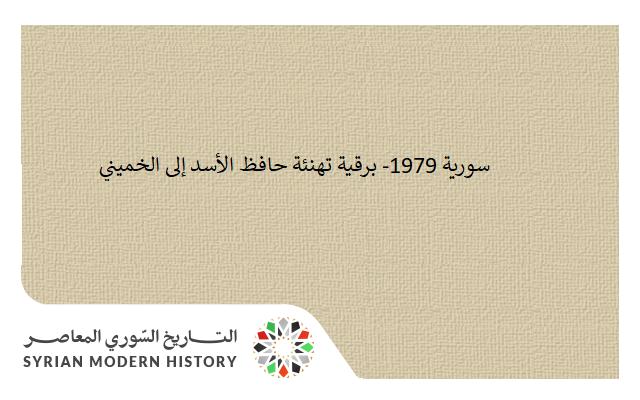 صورة سورية 1979- برقية تهنئة حافظ الأسد إلى الخميني