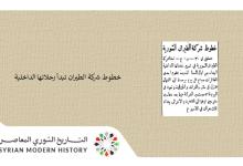 سورية 1947 - شركة الطيران تبدأ رحلاتها الداخلية