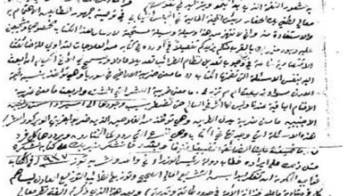 صورة رسالة الشيخ صالح العلي إلى إحسان بك الجابري محافظ اللاذقية عام 1938