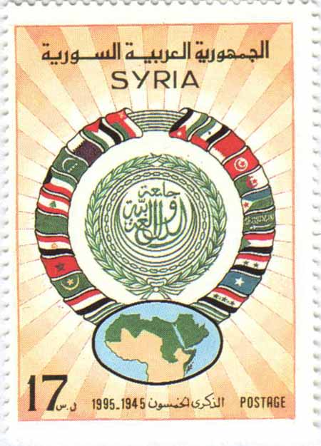 طوابع سورية 1995- الذكرى 50 لتأسيس جامعة الدول العربية