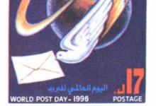طوابع سورية 1996- اليوم العالمي للبريد