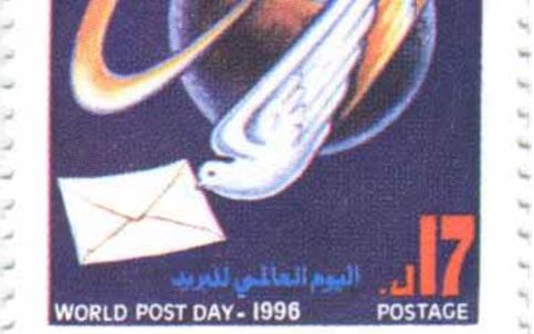 صورة طوابع سورية 1996- اليوم العالمي للبريد
