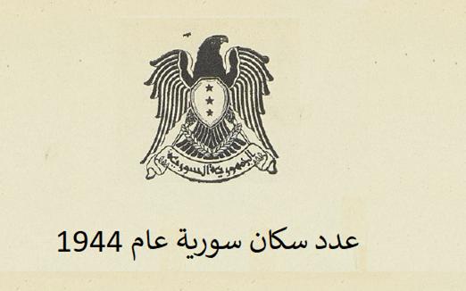 عدد سكان سورية 1944