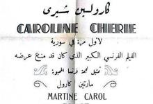 """صورة إعلان عن عرض فيلم """"كارولين شيري"""" في معرض دمشق الدولي 1957"""