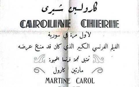 """إعلان عن عرض فيلم """"كارولين شيري"""" في معرض دمشق الدولي 1957"""
