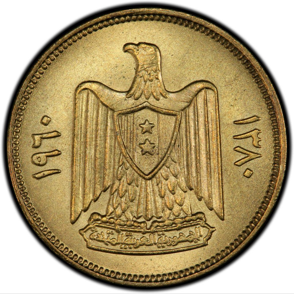 النقود والعملات السورية 1960 – عشرة قروش سورية