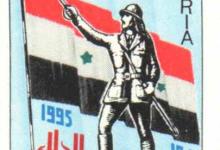 صورة طوابع سورية 1995 – عيد الجلاء