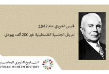 فارس الخوري عام 1947: لم ينل الجنسية الفلسطينية غير 200 ألف يهودي!