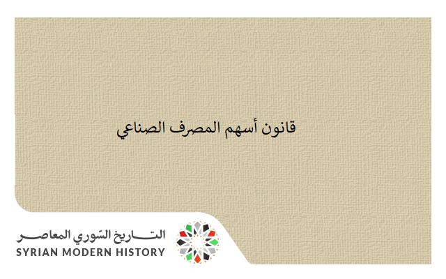 صورة وثائق سورية 1961 –  قانون أسهم المصرف الصناعي