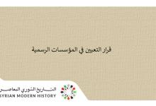 صورة وثائق سورية 1961- قرار التعيين في المؤسسات الرسمية