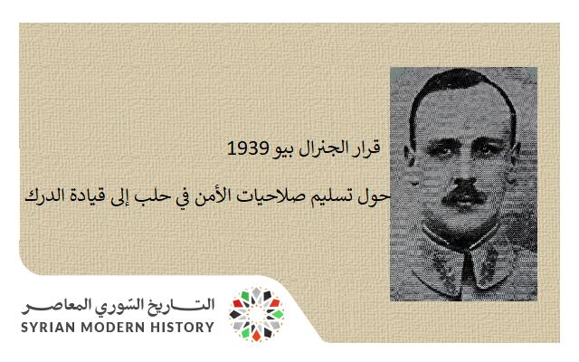 صورة قرار تكليف الدرك بمهمة حفظ النظام والأمن في حلب عام 1939