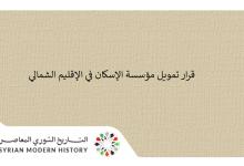 صورة وثائق سورية 1961 – قانون تمويل مؤسسة الإسكان في الإقليم الشمالي
