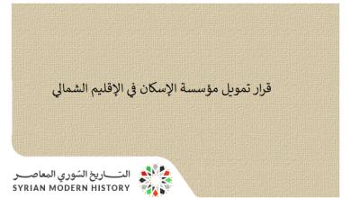 صورة وثائق سورية 1961 – قرار تمويل مؤسسة الإسكان في الإقليم الشمالي