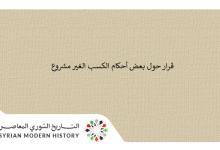 صورة وثائق سورية 1961- قانون حول بعض أحكام الكسب الغير مشروع
