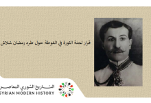 قرار لجنة الثورة في الغوطة حول طرد رمضان شلاش عام 1926