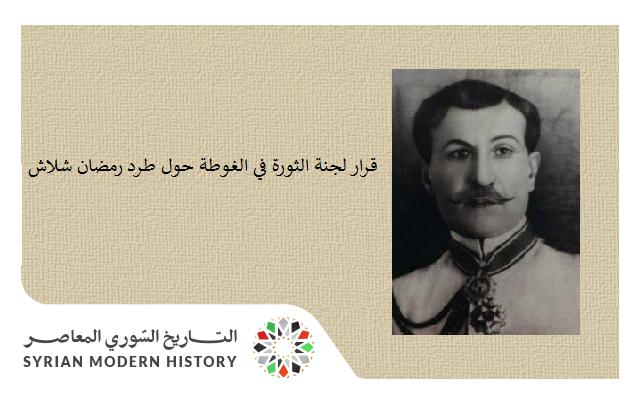 صورة قرار لجنة الثورة في الغوطة حول طرد رمضان شلاش عام 1926