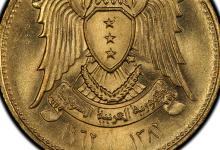 النقود والعملات السورية 1962 –  قرشان ونصف