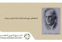 سورية 1946- قسطنطين زريق يقدم أوراق اعتماده للرئيس ترومان