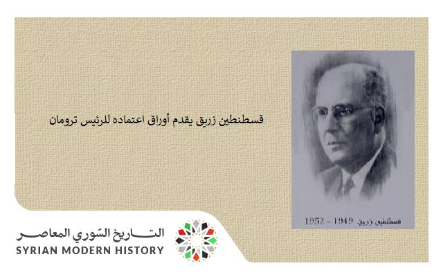 صورة سورية 1946- قسطنطين زريق يقدم أوراق اعتماده للرئيس ترومان