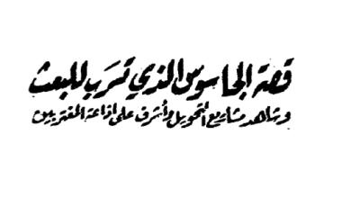 صورة صحيفة المنار 1965- قصة الجاسوس الذي تسرب للبعث