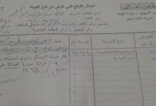 سورية 1961- إيصال مالي من مديرية مالية دمشق