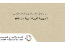 صورة مرسوم تحديد العلم والنشيد والشعار الوطني للجمهورية العربية السوريةعام 1961