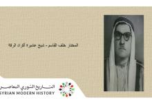 المختار خلف القاسم - شيخ عشيرة أكراد الرقة .. شخصيات في ذاكرة الرقة