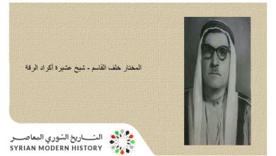 صورة المختار خلف القاسم – شيخ عشيرة أكراد الرقة .. شخصيات في ذاكرة الرقة