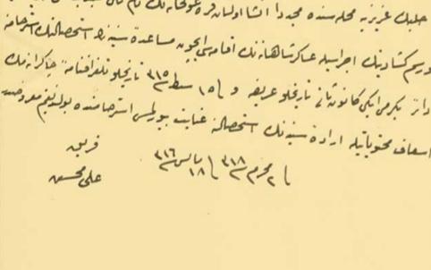 صورة من الأرشيف العثماني- إنشاء مخفر العزيزية في حلب عام 1900